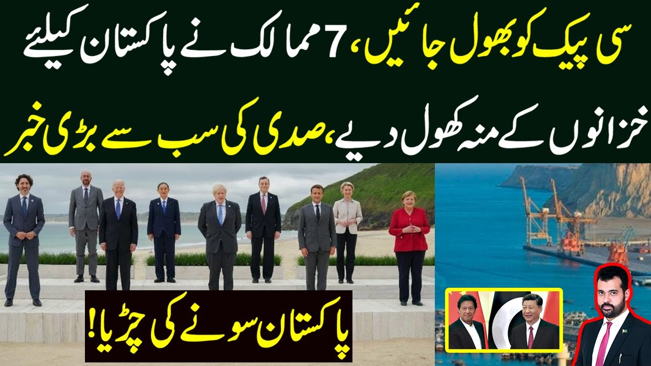 Cpec ko bhol jaen , 7 countries ny Pakistan k liye khazano k muh khol diye , Details by Usama Ghazi