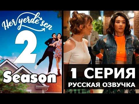 ПОВСЮДУ ТЫ 2 СЕЗОН 1 СЕРИЯ (16 серия) ДАТА ВЫХОДА