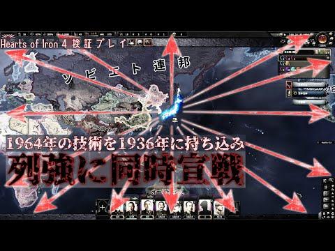 【HoI4検証】未来技術を持った日本が全世界に宣戦布告したら
