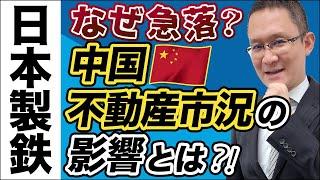 【日本製鉄(5401)】なぜ株価急落?転換社債3000億円と恒大集団の影響は? 2021年10月3日