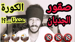 كرة القدم في السودان 🇸🇩 _ برنامج حنك وسخان🔞 مع عمر الارموطي