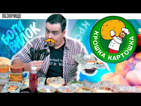 Доставка Крошка Картошка | Куча пластика