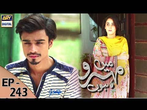 Mein Mehru Hoon - Ep 243 - 24th August 2017 - ARY Digital Drama