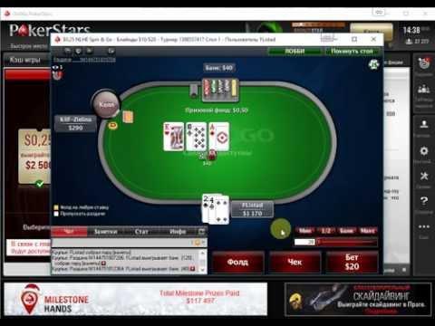 Беспроигрышная стратегия. Покер Старс.