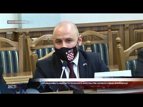 Про важливість Почесного Консульства Хорватії в Івано-Франківську