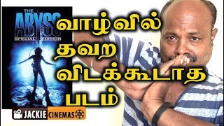 The Abyss 1989 Hollywood Sci-Fi Movie Review In Tamil By #Jackiesekar | Film Analysis Part 1