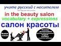 251 Русский язык В САЛОНЕ КРАСОТЫ словарь фразы mp3