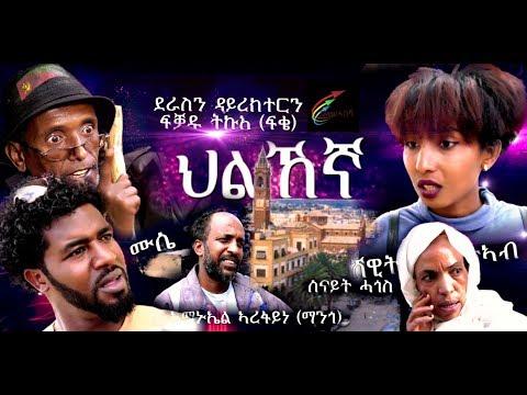 ''ህልኸኛ'' New Eritrean Comedy 2019 by Fekadu Tikue
