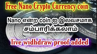 Free Nano Crypto Currency coin & 100% trust & live withdrawal proof & full details Tamil