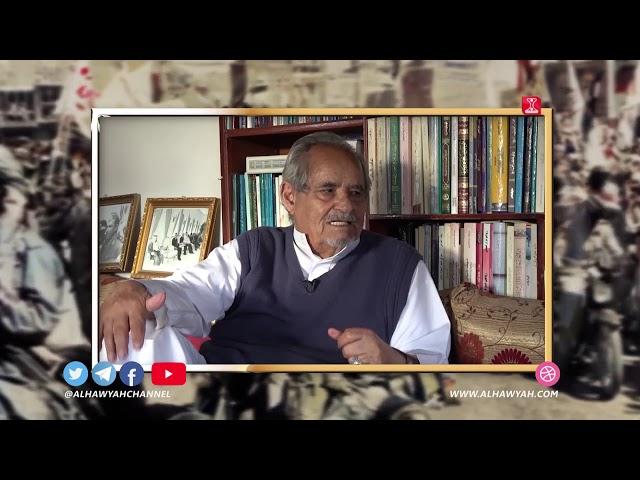 الفيلم الوثائقي | المشيرعبدالله السلال من الملكية إلى الجمهورية الجزء الأول | إنتاج قناة الهوية