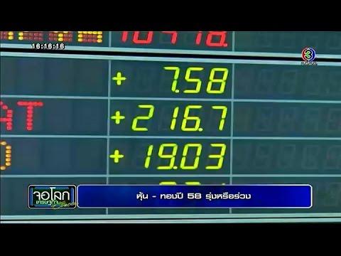 จอโลกเศรษฐกิจ | หุ้น - ทอง ปี 58 รุ่งหรือร่วง | 30-12-57