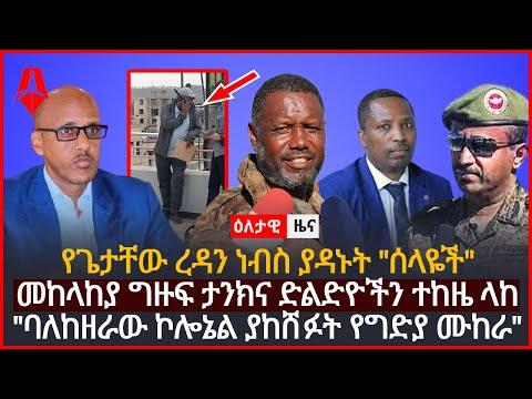 ዕለታዊ ዜና   Sheger Times Daily News   July 03, 2021   Ethiopia, Addis Ababa