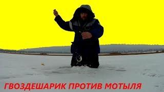 Зимняя рыбалка. ГВОЗДЕШАРИК ПРОТИВ МОТЫЛЯ!!! Зимняя рыбалка на пруду.