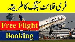 Free Flight Reservation and Flight Booking Online for Visa Application.