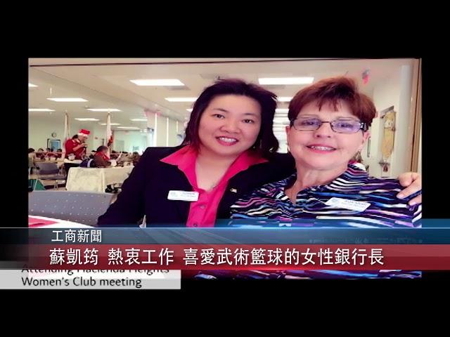 0329 國 蘇凱筠熱衷工作 喜愛武術籃球的女性銀行長