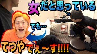 てつや→https://www.youtube.com/user/TokaiOnAir ワタナベ→https://www...