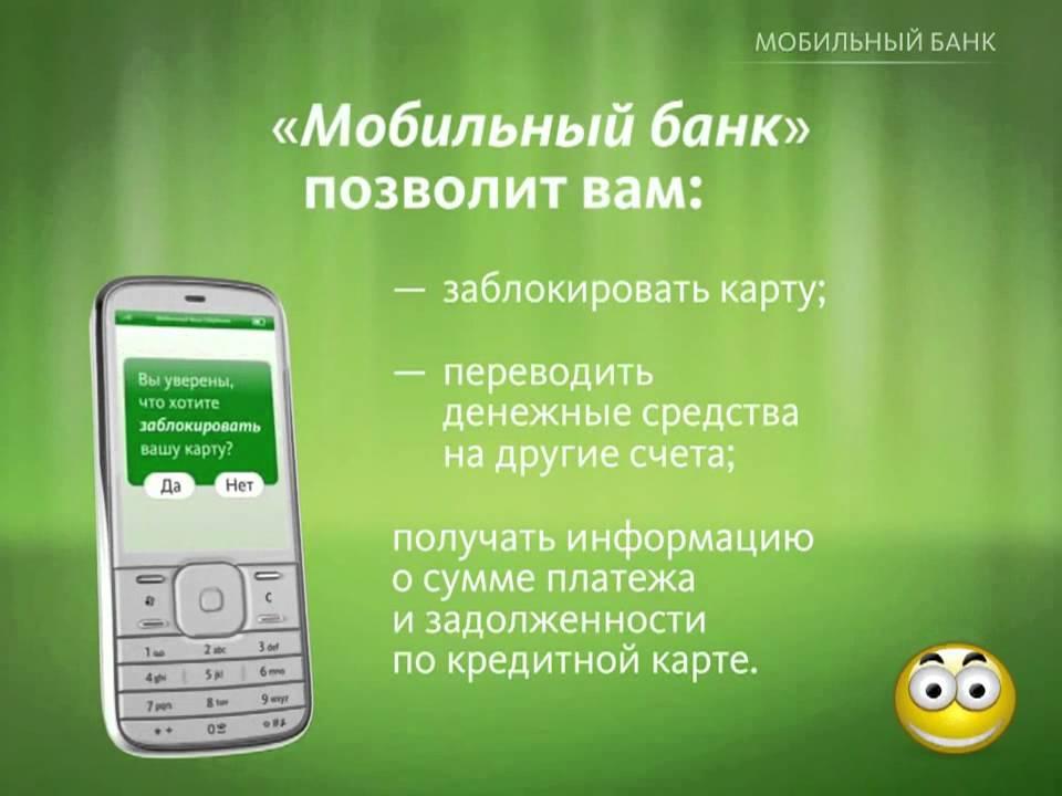 Сбербанк мобильный банк инструкция скачать