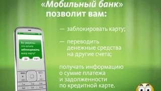 видео Как отключить мобильный банк Сбербанк?