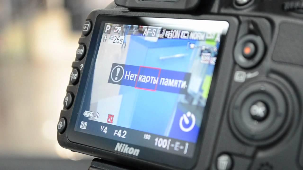видеоинструкция начальные настройки nikon 5100