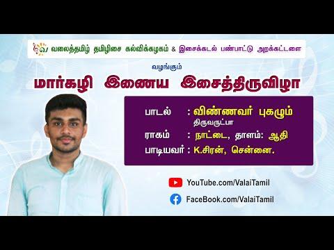 மார்கழி இணைய இசைத்திருவிழா | வள்ளலார் பாடல்கள் (Vallalar Thiruvarutpa songs) | K.சிரன்