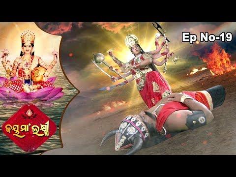 Jai Maa Laxmi | Odia Mythological & Devotional Serial | Full Ep 19 |