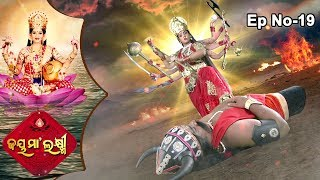 Jai Maa Laxmi  Odia Mythological And Devotional Serial  Full Ep 19