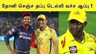 வாரி கொடுத்த பிராவோ |டெல்லியிடம் அடி வாங்கிய சென்னை |CSK VS DD Highlights IPL 2018|Dhoni|Kichdy
