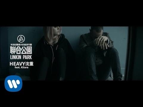 Download Linkin Park 聯合公園 - Heavy 沉重 feat. Kiiara  (華納 official HD 官方完整版 MV)