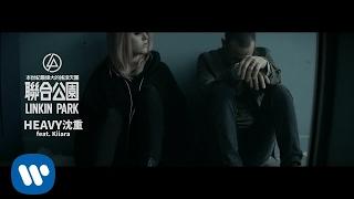 Linkin Park 聯合公園 - Heavy 沉重 feat. Kiiara  (華納 official HD 官方完整版 MV)