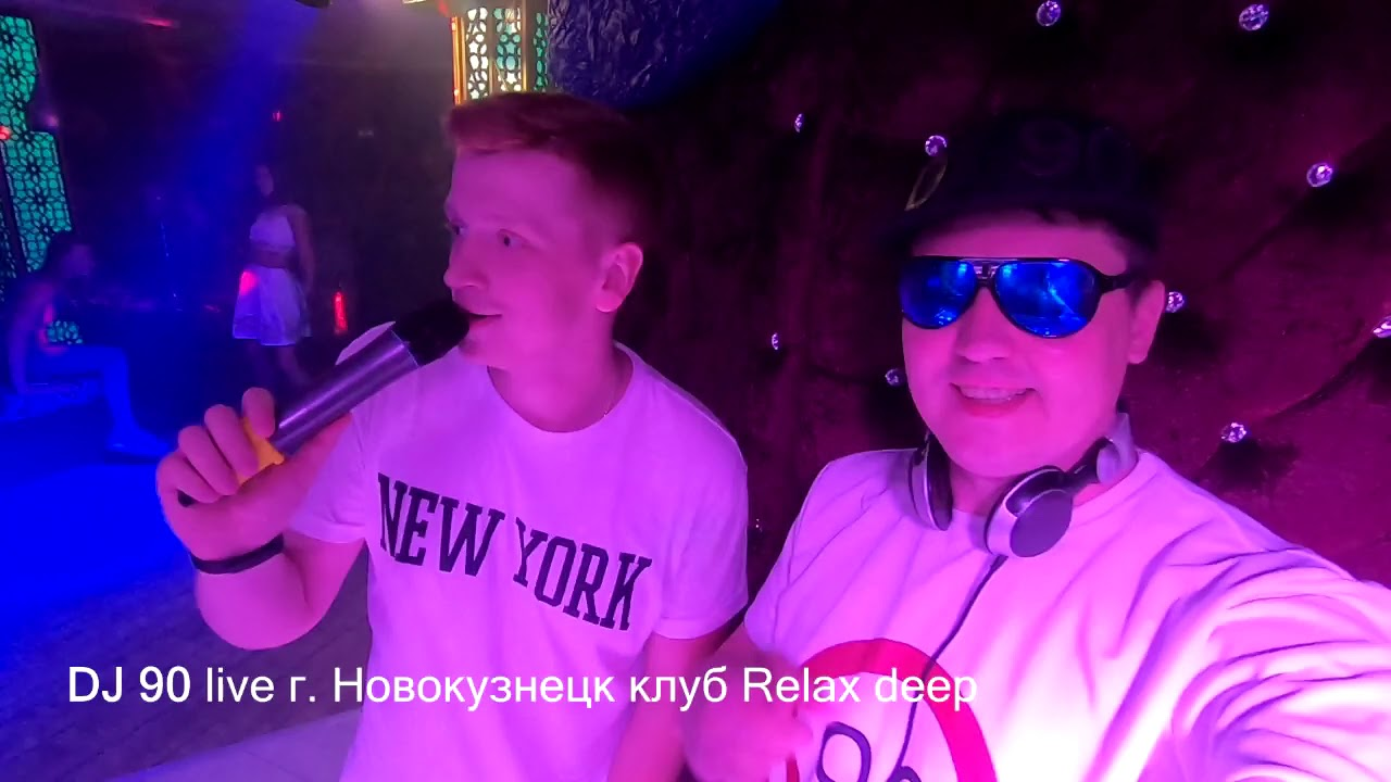 Ночной клуб новокузнецк релакс фитнес клуб москва вернадского