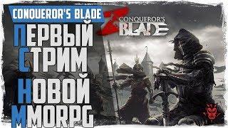 Conqueror's Blade. Первый стрим новой MMORPG 2018! Замена KuF2?