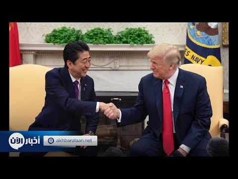 شينزوا آبي يرشح ترامب لجائزة نوبل للسلام  - نشر قبل 2 ساعة