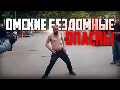 """В Омске стало опасно жить из-за """"Бездомных""""..."""