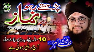 Super Hit Heart Touching Kalam - Hafiz Tahir Qadri - Parhte Raho Namaz - Official Video
