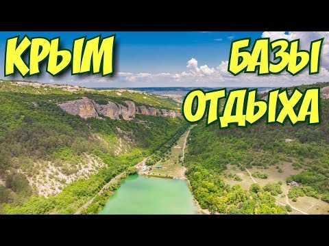 Крым. Поражены! Новая дорога! Мангуп. Рыбалка в Крыму. База отдыха Черные камни. Цены на отдых 2019