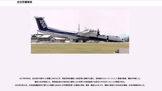 全日空機事故