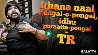 Ithana Naal Pongal-O-Pongal, Idhu Poraatta-Pongal - TR