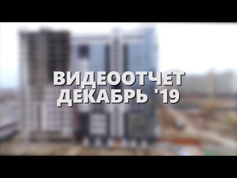 Видеоотчет прогресса строительства, декабрь 2019 года