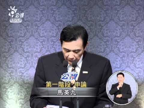 20111203-總統大選辯論-1馬英九申論