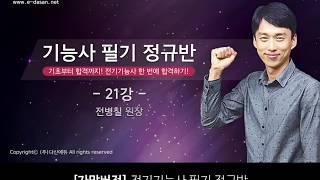 [자막버전_2020 전기기능사필기] 21강_비사인파교류