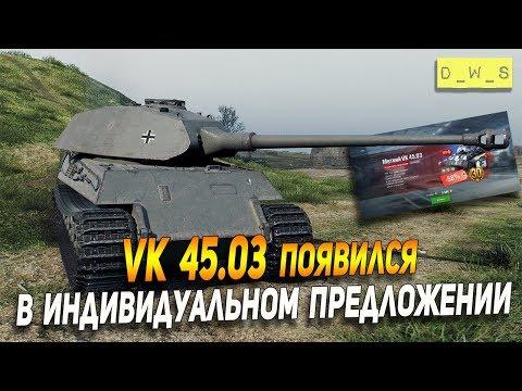 VK 45.03 - появился в индивидуальном предложении в Wot Blitz | D_W_S