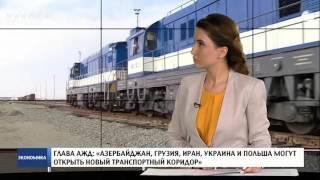 Азербайджан, Грузия, Иран, Украина и Польша могут открыть новый транспортный коридор