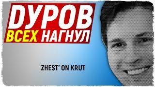 Павел Дуров и мессенджер telegram. Роскомнадзор, террористы и телеграмм. Блокировка. Долгов телеграм