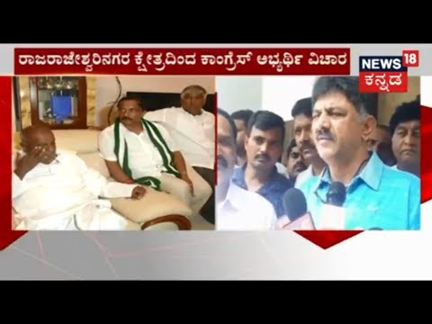 DKSHI Says We Will Support All JDS Candidate To Remove BJP | RR Nagar JDS Candidate Speaks To Press
