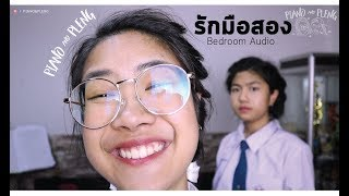 Bedroom Audio - รักมือสอง [ Cover by Piano&Pleng ]