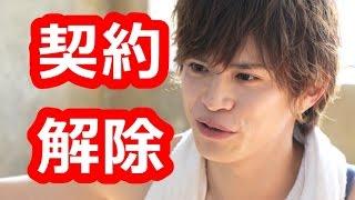 俳優の山本裕典(29)が 所属事務所から契約解除されたことが 明らか...