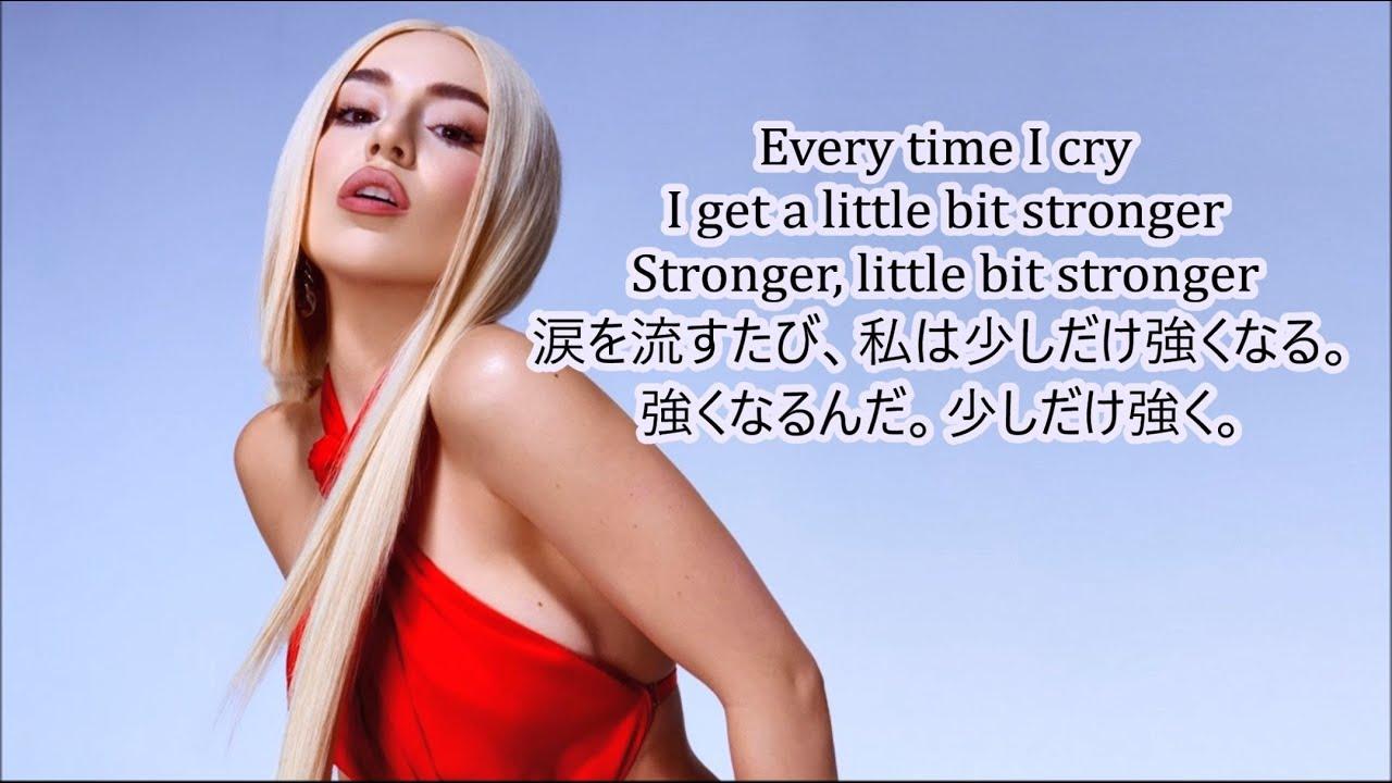 洋楽 和訳 Ava Max - EveryTime I Cry