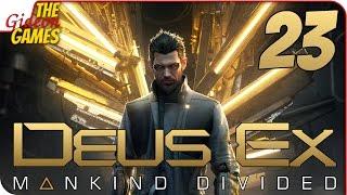 Прохождение Deus Ex: Mankind Divided #23 ➤ БОГ МАШИНЫ