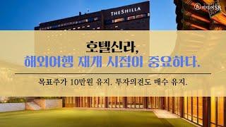 [증권] 호텔신라, 해외여행 재개 시점이 중요…목표주가…