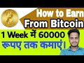 How to earn from Bitcoin (hindi) top earning business.